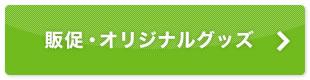 販促・オリジナルグッズ