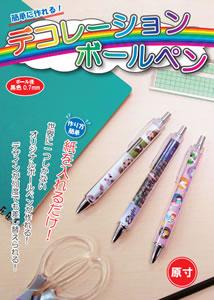 デコレーションボールペン