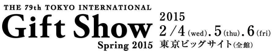 TOKYOGIFTSHOW2015
