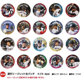 阪神タイガース選手シークレット缶バッジ -1