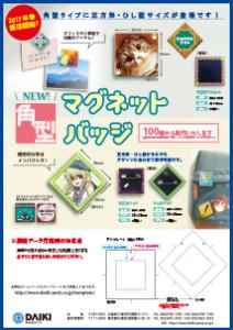角型缶マグネット・缶バッジ【正方形・ひし形】