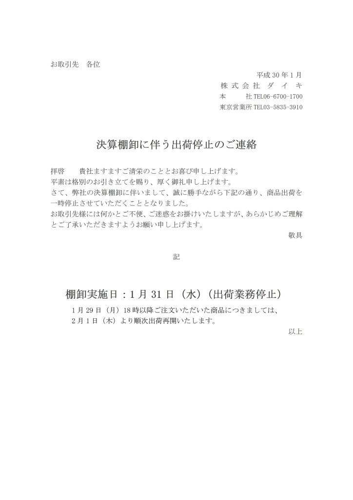 tanaoroshi