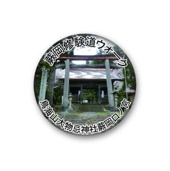 蕨岡修験道ウォーク缶バッジ -1
