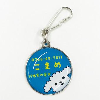 迷子札・ネームタグ -1