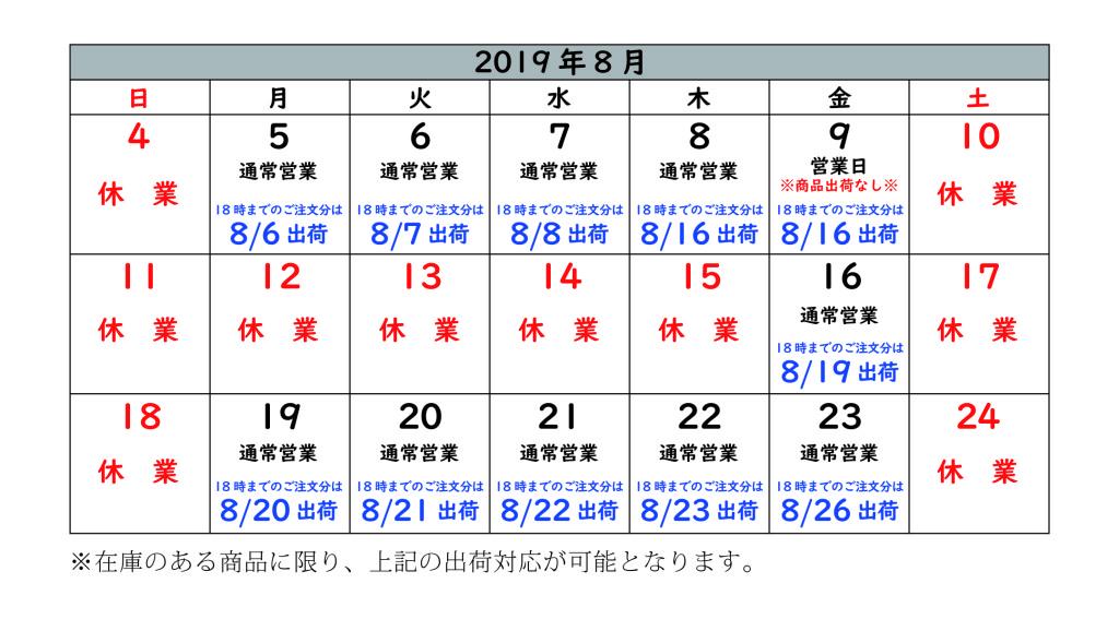 19夏季休業日程